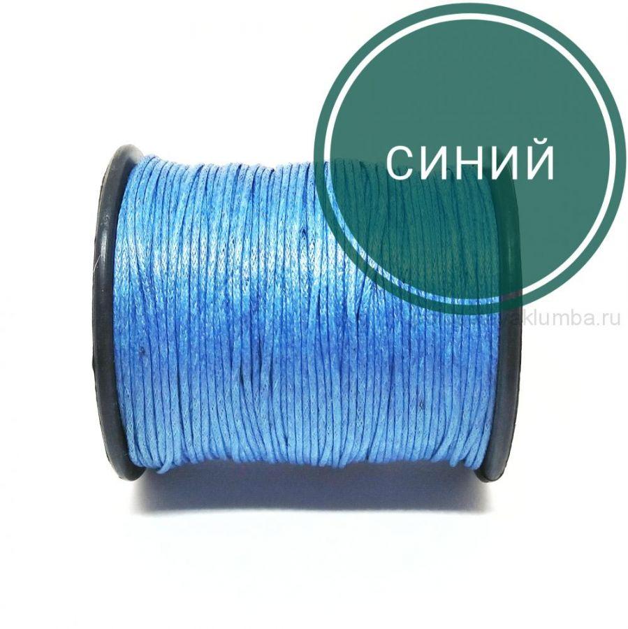 Шнур вощеный, Синий, 10 м/упак