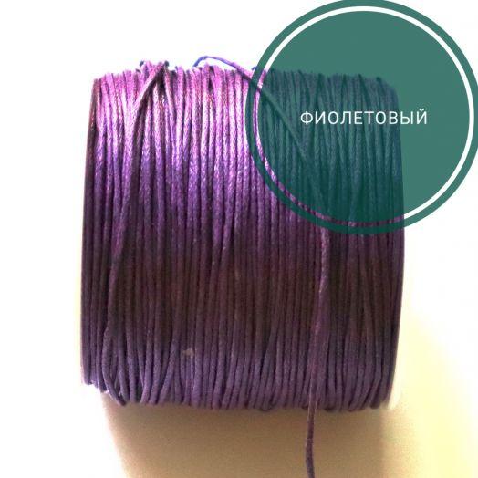 Шнур вощеный, Фиолетовый, 10 м/упак