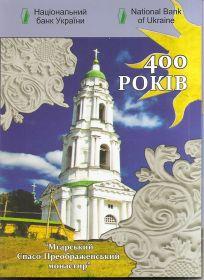 Мгарский Спасо-Преображенский монастырь 5 гривен Украина 2019 буклет