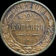 2 КОПЕЙКИ 1914 ГОДА, СПБ, НИКОЛАЙ 2