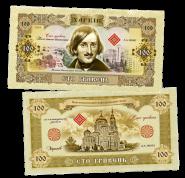 100 ГРИВЕН ПАМЯТНАЯ СУВЕНИРНАЯ КУПЮРА - ГОРОД ХАРЬКОВ