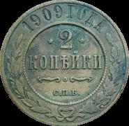 2 КОПЕЙКИ 1909 ГОДА, СПБ, НИКОЛАЙ 2