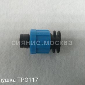 Заглушка для капельной ленты TP0117