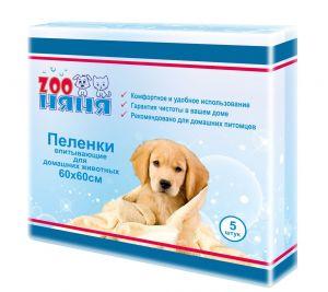 ЗОО Няня 5796 Пеленки впитывающие д/животных 60*60*5шт