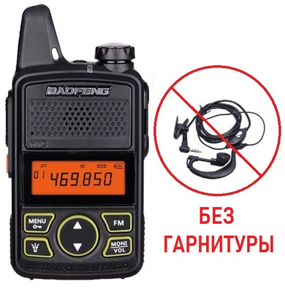 Рация Baofeng BF-T1 mini без гарнитуры