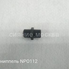 Нипель1/2 NPO112