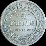 3 КОПЕЙКИ 1916 ГОДА, НИКОЛАЙ 2