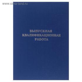 Папка Выпускная квалификационная работа, синяя (арт. 10ВР001)