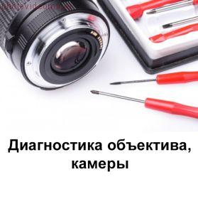 Диагностика объектива, камеры