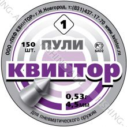 Пули «Квинтор 1» 150 шт. остроконечные