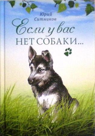 Если у вас нет собаки... Православная книга для души