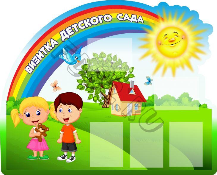 Визитка детского сада