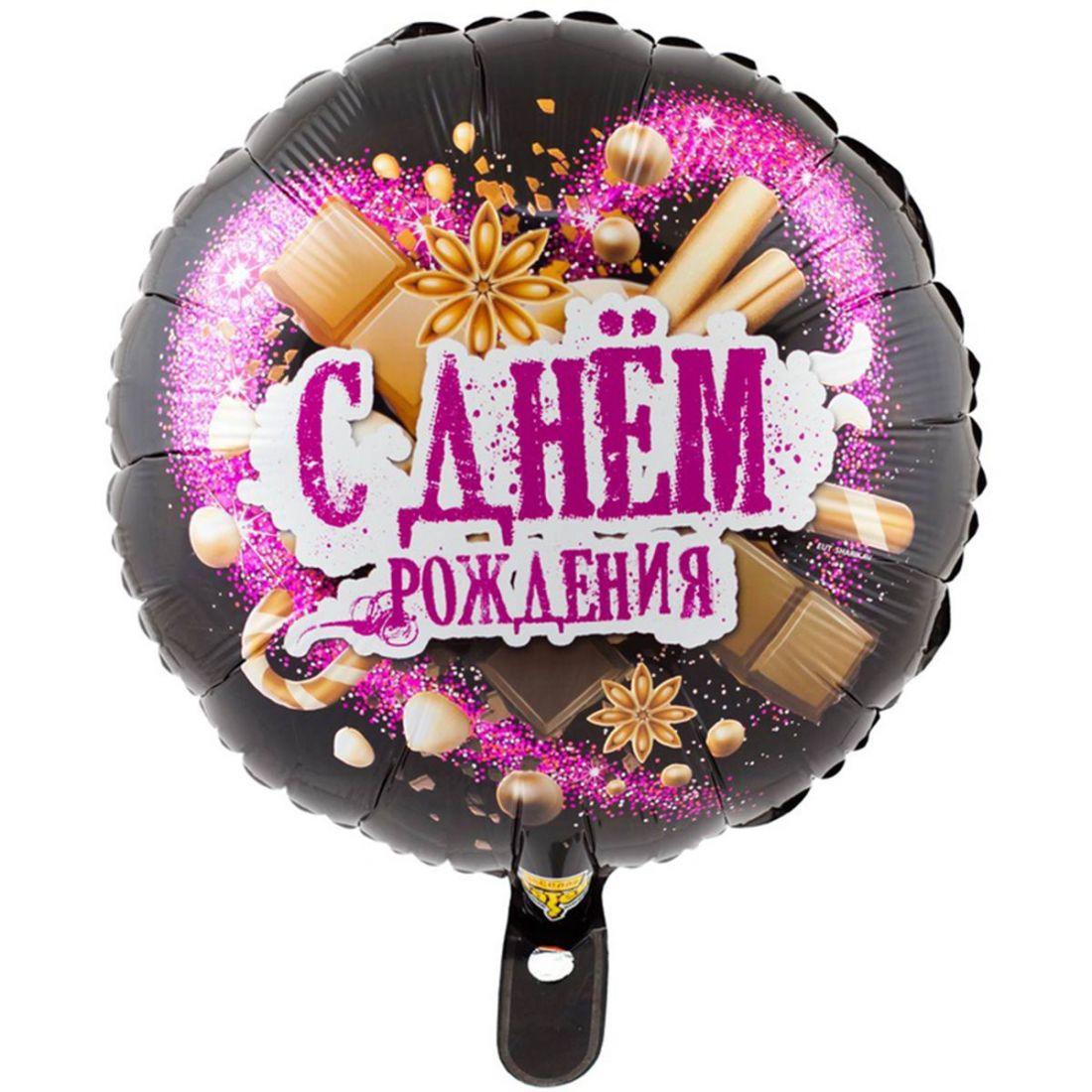 С Днем Рождения Сладости шар фольгированный с гелием