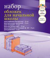 Набор обложек для начальной школы (15 штук) (арт. С2544-01)