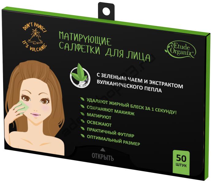 ETUDE ORGANIX - Салфетки матирующие с зеленым чаем и экстрактом вулканического пепла для лица, 50 шт