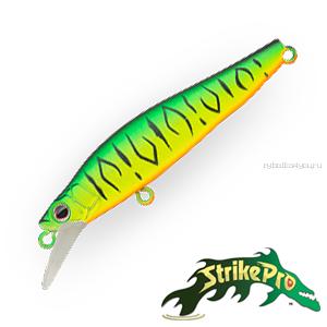 Воблер Strike Pro IB Minnow JET JS-275 75 мм / 9 гр / Заглубление: 0 - 2,5 м / цвет: GC01S