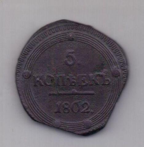5 копеек 1802 года R! Узорчатый ободок КМ