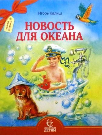 Новость для океана. Православная литература для детей