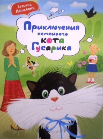 Приключения семейного кота Гусарика. Православная литература для детей