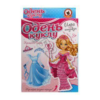 НИ Одень куклу Принцесса София на липучках 40408