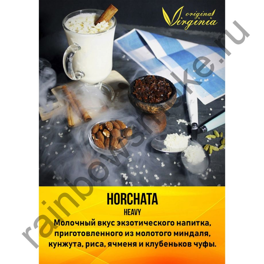 Original Virginia Heavy 50 гр - Horchata (Орчата)