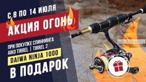 Спиннинг Aiko Tirrel II TIR II 221ULT 2.21м / тест 2 - 8 г + катушка Daiwa 18 Ninja LT 1000 в подарок!
