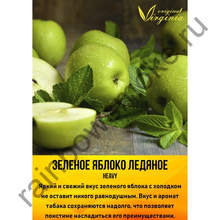 Original Virginia Heavy 50 гр - Зеленое Яблоко Ледяное