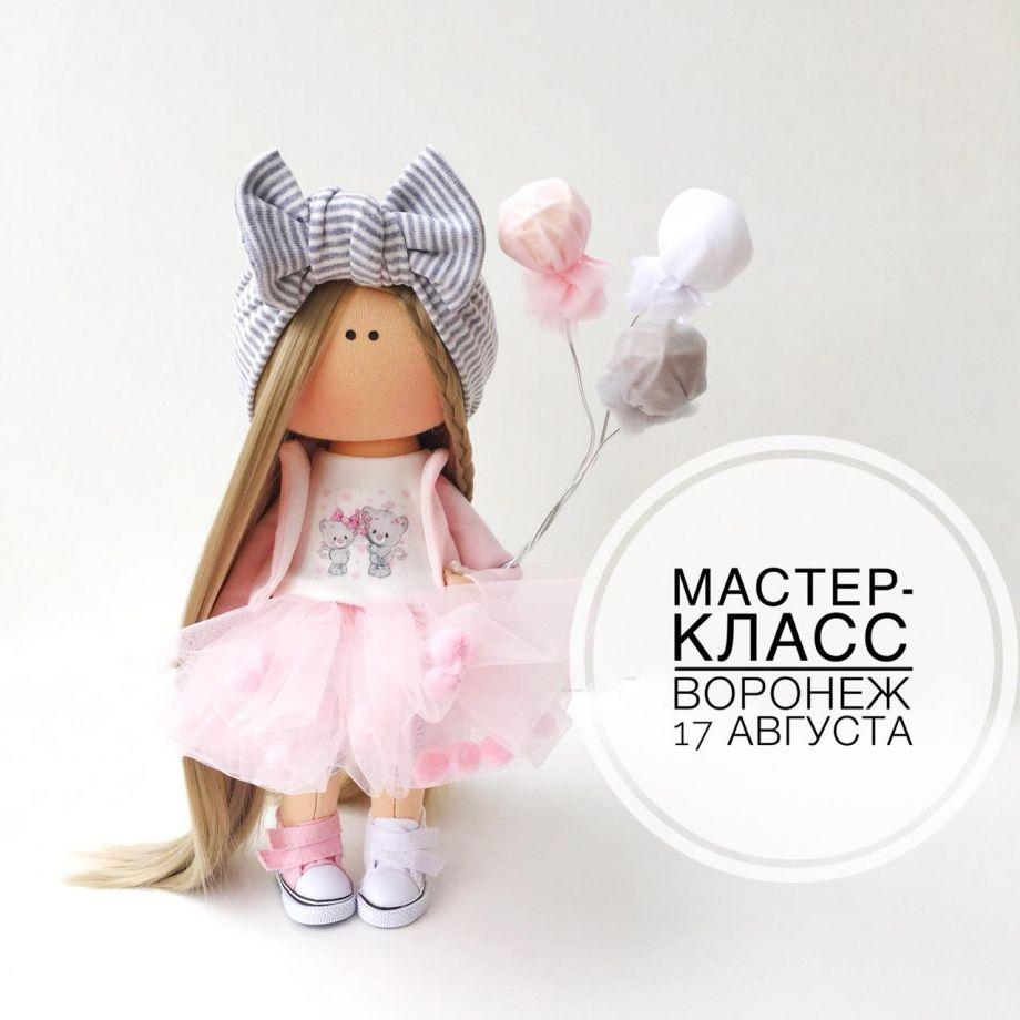 Мастер-Класс в Воронеже 17.08.19