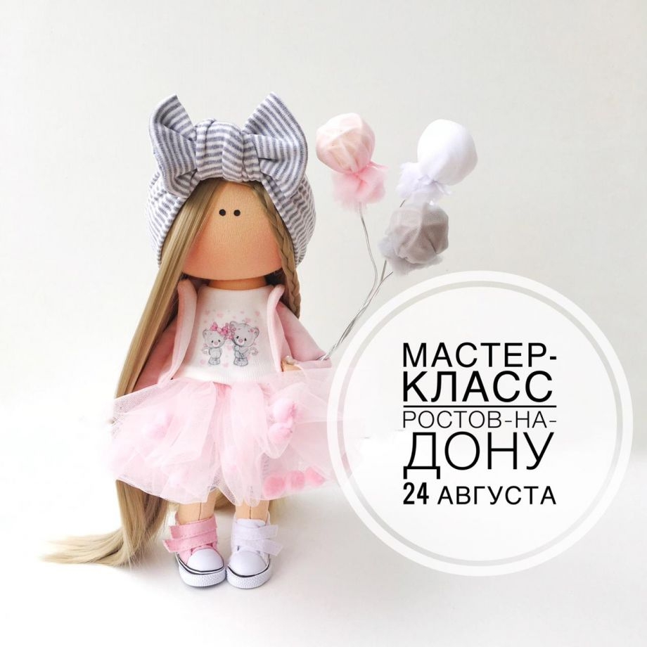 Мастер-Класс в Ростове-на-Дону 24.08.19