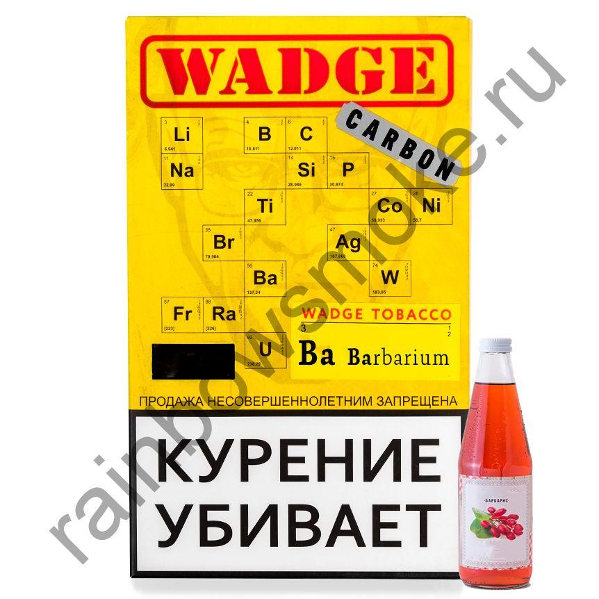 Wadge 100 гр - Barbarilum (Барбарилум)