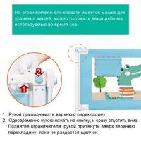 Защитный барьер для кровати (3)