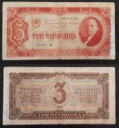 3 ЧЕРВОНЦА 1937 ГОДА СССР. 180984 МВ