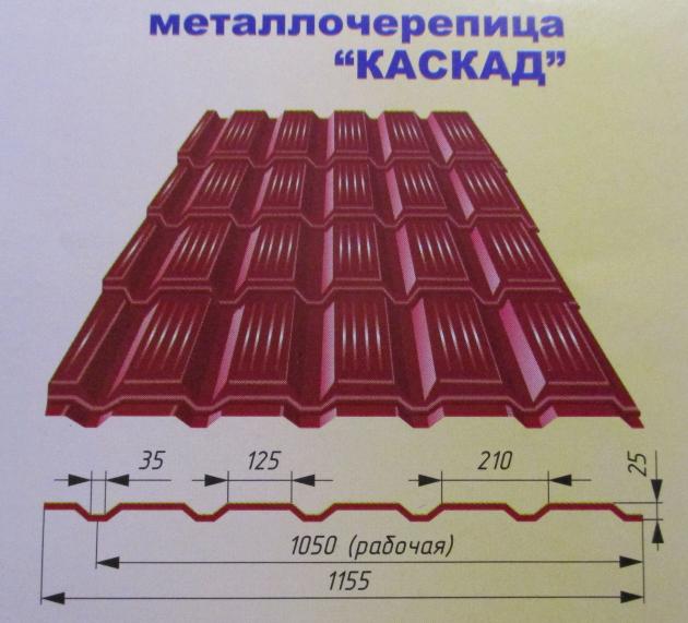 Металлочерепица «Каскад»