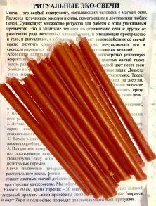Свеча восковая натуральная красная, 10 см, (уп. 15 шт.)