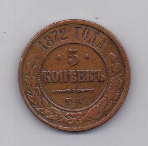 5 копеек 1872 года XF