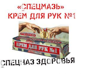 SPETZMAZ BRAND® «Спецмазь» крем для рук №1 , 44 мл