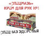 SPETZMAZ BRAND® «Спецмазь» крем для рук №1