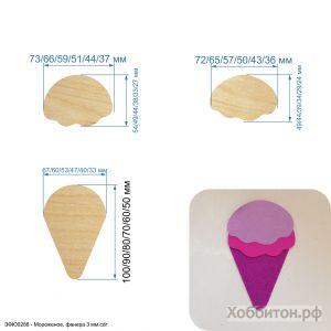 Шаблон ''Мороженое'' , фанера 3 мм (1уп = 5шт)