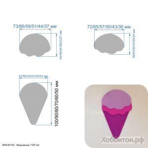 Шаблон ''Мороженое'' , ПЭТ 0,7 мм (1уп = 5шт)