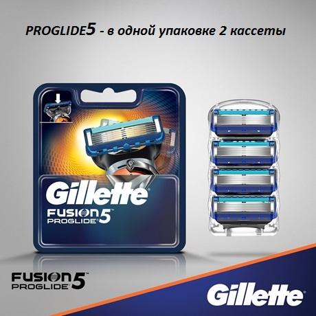 Лезвия Gillette Fusion ProGlide  (2шт)