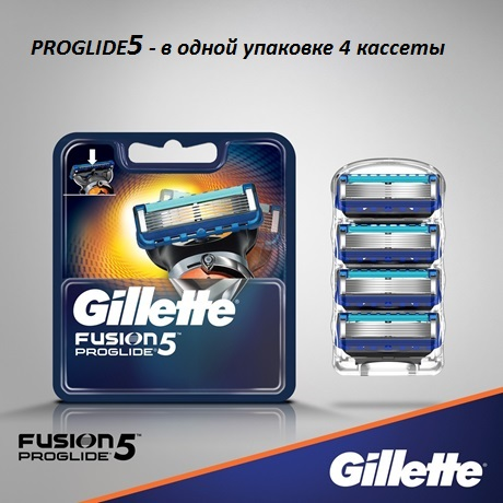 Лезвия Gillette Fusion ProGlide (4шт)