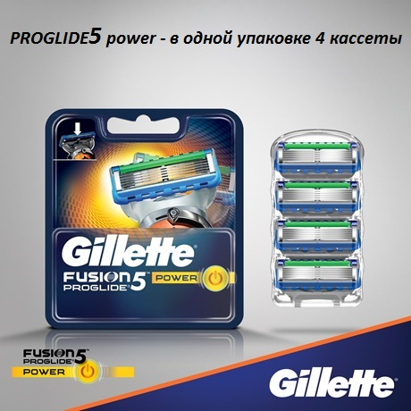 Лезвия Gillette Fusion ProGlide Power (4шт)