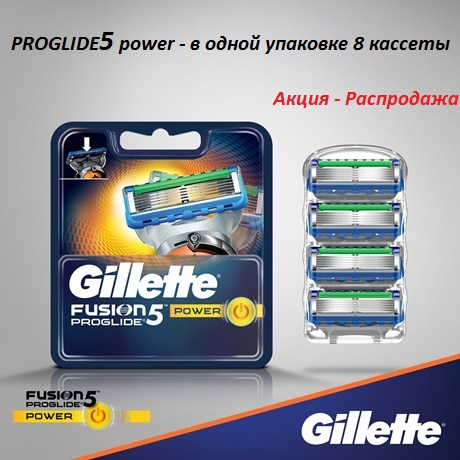 Лезвия Gillette Fusion ProGlide Power (8шт)