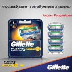 Лезвия Gillette Fusion ProGlide Power (8шт) сделано в германии