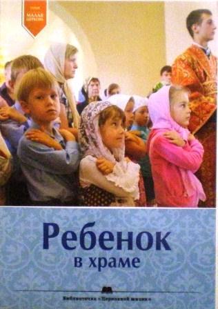 Ребенок в храме. Сборник статей