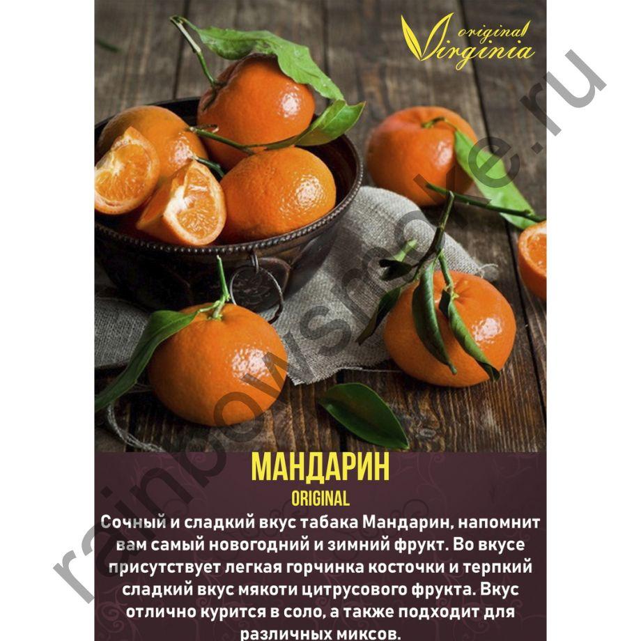 Original Virginia 50 гр - Мандарин