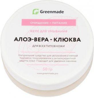 ГринМейд - Желе для умывания АлоэВера - Клюква для всех типов кожи