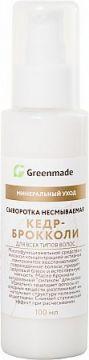 ГринМейд - Сыворотка несмываемая Кедр-Брокколи, для всех типов волос