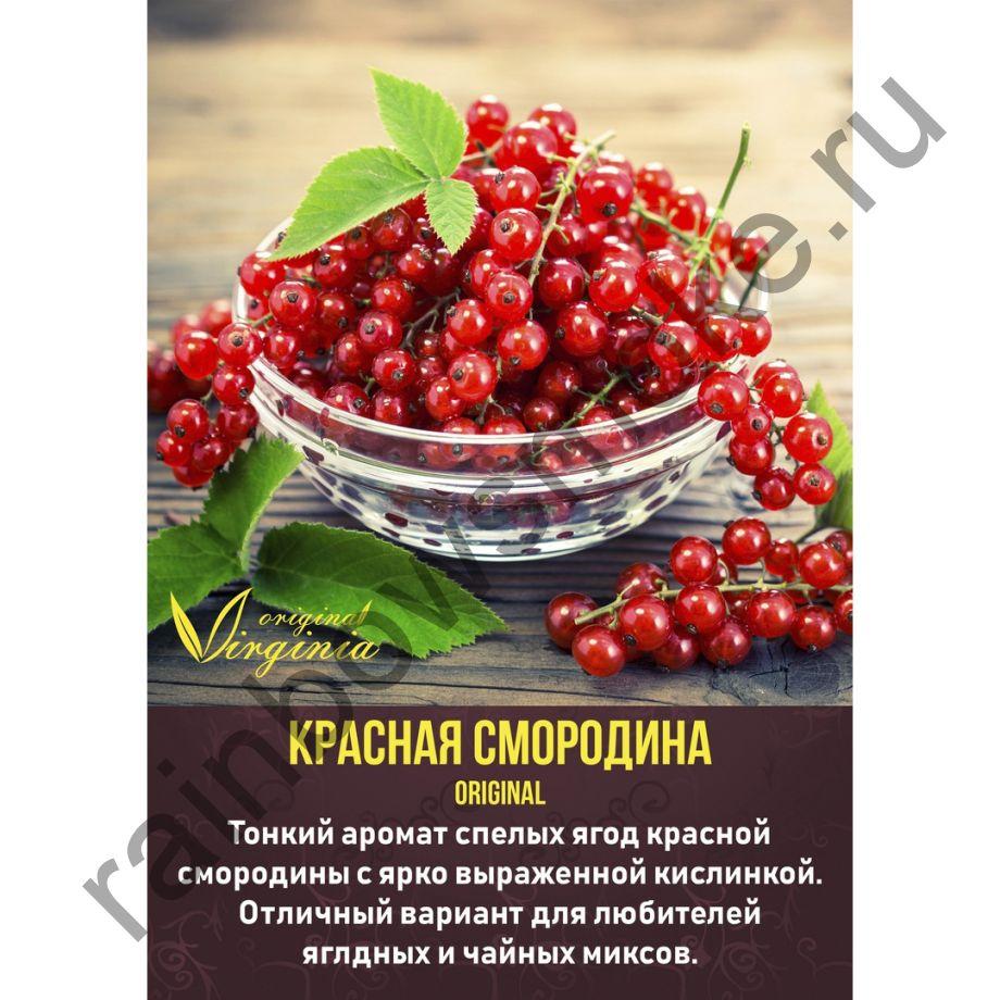 Original Virginia 50 гр - Красная Смородина