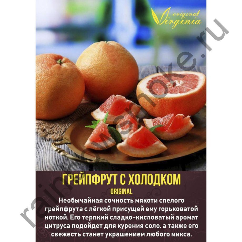Original Virginia 50 гр - Грейпфрут с холодком